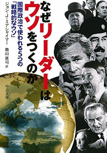 なぜリーダーはウソをつくのか - 国際政治で使われる5つの「戦略的なウソ」 (中公文庫)