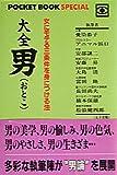 大全 男―女にモテる三条件を身につける法 (POCKET BOOK SPECIAL)