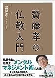 齋藤孝の仏教入門 (日経ビジネス人文庫)