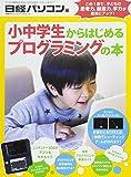 小中学生からはじめるプログラミングの本(日経BPパソコンベストムック)