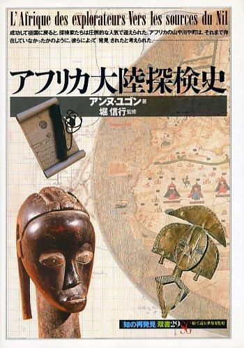 アフリカ大陸探検史 (「知の再発見」双書 (29))の詳細を見る