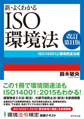 新・よくわかるISO環境法[改訂第11版]