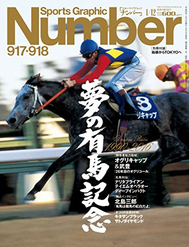 Number(ナンバー)917・918合併号 夢の有馬記念1990―2016 (Spo・・・