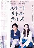スイートリトルライズ [DVD]