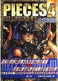 PIECES 4 HELL HOUND-01