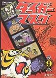 タイガーマスク VOL.9 [DVD]