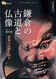 鎌倉の古道と仏像 (楽学ブックス)