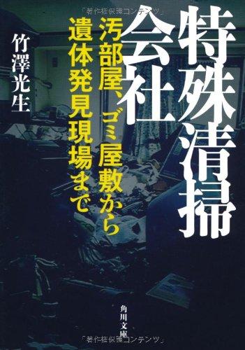 特殊清掃会社  汚部屋、ゴミ屋敷から遺体発見現場まで (角川文庫)の詳細を見る