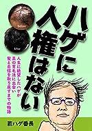 ハゲに人権はない: 人生に絶望したハゲが真の育毛法に出会い髪と自信を取り戻すまでの物語 (日本育毛企画)