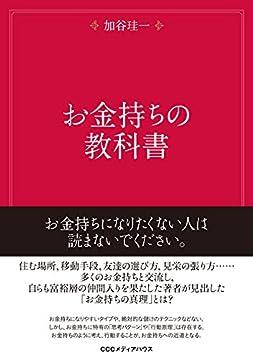 お金持ちの教科書の書影