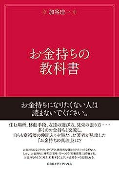 [加谷 珪一]のお金持ちの教科書