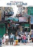香港ストリート物語