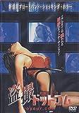盗撮ドットコム [DVD]