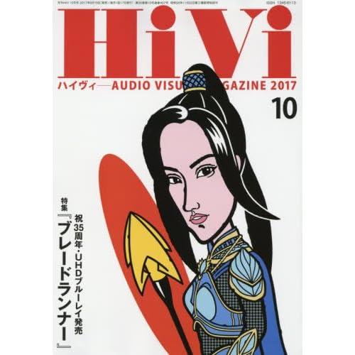 Hivi(ハイヴィ) 2017年 10 月号 [雑誌]