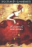 コンスエラ―七つの愛の狂気 (中公文庫)