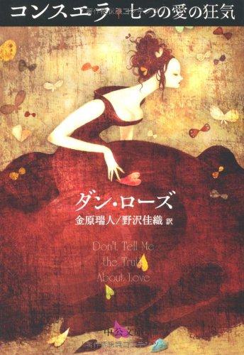 コンスエラ―七つの愛の狂気 / ダン ローズ