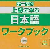 テーマ別 上級で学ぶ日本語 ワークブック <改訂版> CD