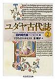 ユダヤ古代誌2 (ちくま学芸文庫)