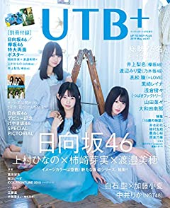 UTB+ (アップ トゥ ボーイ プラス) vol.47 (アップトゥボーイ 2019年 5月号 増刊)