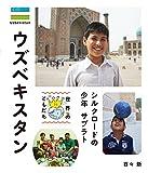 ウズベキスタン シルクロードの少年 サブラト (世界のともだち)