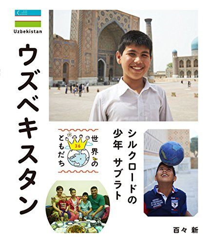 ウズベキスタン シルクロードの少年 サブラト (世界のともだち)の詳細を見る