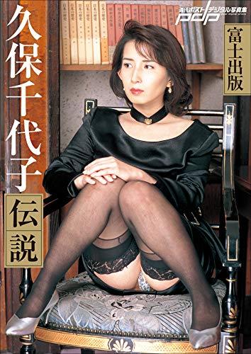 富士出版 久保千代子伝説 週刊ポストデジタル写真集