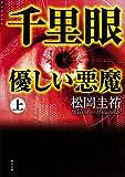 千里眼 優しい悪魔 上 「千里眼」シリーズ (角川文庫)