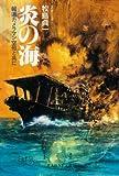 炎の海―報道カメラマン空母と共に (光人社NF文庫)
