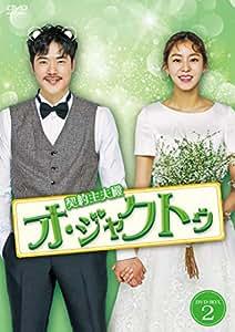 契約主夫殿オ・ジャクトゥ DVD-BOX2