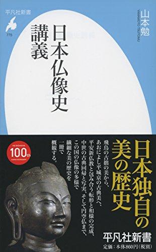 日本仏像史講義 (平凡社新書)の詳細を見る