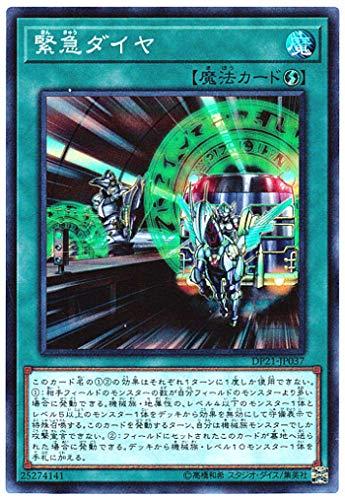 遊戯王 / 緊急ダイヤ(スーパー)/ DP21-JP037 / DUELIST PACK -レジェンドデュエリスト編4-(DP21)