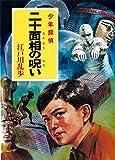 江戸川乱歩・少年探偵シリーズ(24) 二十面相の呪い (ポプラ文庫クラシック)