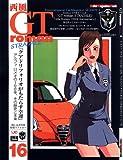 西風 GT roman STRADALE 16