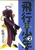 飛行×少年 (2) (ウィングス・コミックス)