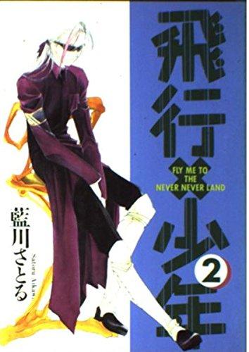 飛行×少年 (2) (ウィングス・コミックス)の詳細を見る