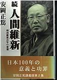 「続 人間維新―明治維新百年の変遷」安岡 正篤