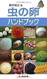 虫の卵ハンドブック 画像