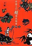 中国人の「超」歴史発想 - 食・職・色 (中公文庫)