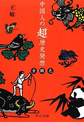 中国人の「超」歴史発想 - 食・職・色 (中公文庫)の詳細を見る