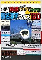 きみも鉄道マスターをめざせ!駅名漢字クイズ120 (鉄男と鉄子の鉄道の本)