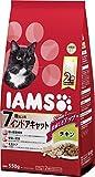 アイムス (IAMS) シニア猫用(7歳以上) インドアキャットチキン 550g(275g×2袋) [キャットフード・ドライ]