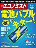 週刊エコノミスト 2017年02月14日号 [雑誌]