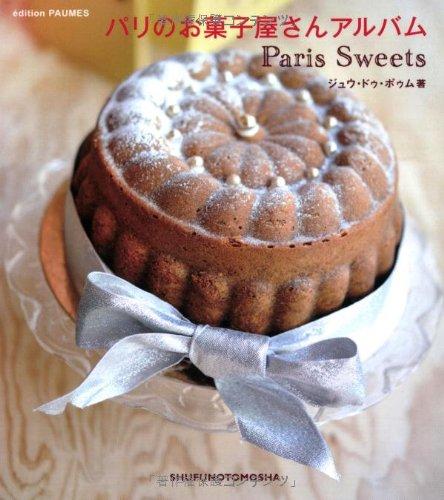 パリのお菓子屋さんアルバム (クリエーションシリーズ)