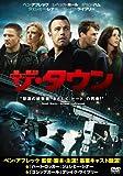 ザ・タウン[DVD]