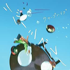 リバーシブルー(初回限定盤)(DVD付)