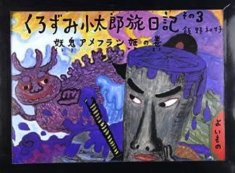 くろずみ小太郎旅日記 (その3) (ポプラ社のこどもも読める紙芝居 (6))