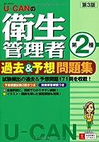 U-CANの第二種衛生管理者 過去&予想問題集 第3版【予想模擬試験つき(2回分)】 (ユーキャンの資格試験シリーズ)
