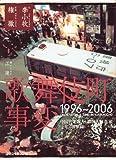 歌舞伎町事変1996~2006