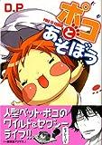 ポコとあそぼう 1 (MFコミックス フラッパーシリーズ)
