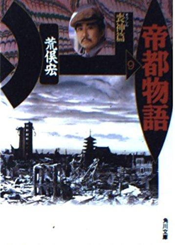 帝都物語〈9 喪神篇〉 (角川文庫)の詳細を見る